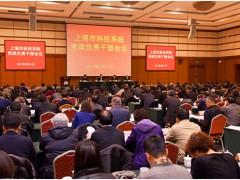 把握新要求、寻求新突破,加快推进上海科创中心建设