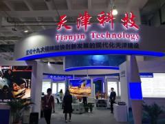 天津科技展团亮相北京科博会