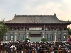 第六届天津国际设计周开幕