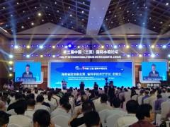 第三届中国(三亚)国际水稻论坛暨首届国际稻米博览会开幕