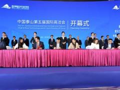 中国泰山第五届国际高洽会再结硕果