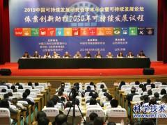 2019中国可持续发展研究会学术年会暨可持续发展论坛在山东济南召开