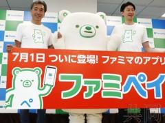 """日本便利店""""全家""""7月启用手机支付APP"""