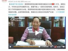 89岁袁隆平英语直播上热搜:我们都误会他了