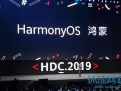 余承东演讲全文:鸿蒙取名Harmony 望世界更和谐