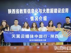 数字中国背后的力量 陕西教育大数据上了天翼云