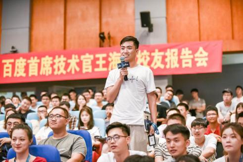 百度CTO王海峰走进哈工大 与校友畅谈人工智能和梦想
