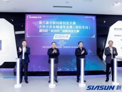 第八届中国创新创业大赛大中小企业融通专业赛(新松专场)在沈阳高新区举行