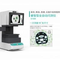 博明睿智型全自动闪测仪S1006