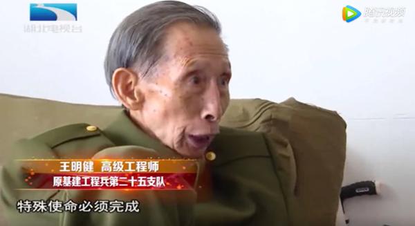 王明健:中国第一颗原子弹的燃料功臣