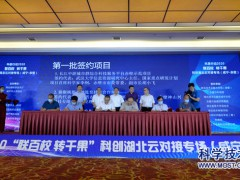 长江中游城市群综合科技服务平台在湖北赤壁开展应用示范
