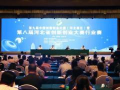第九届中国创新创业大赛(河北赛区)暨第八届河北省创新创业大赛行业赛在石家庄拉开帷幕