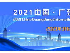 2021年中国(广东)国际防疫物资外贸出口博览会
