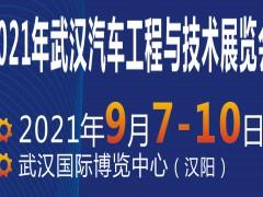 2021武汉汽车工程与技术展览会