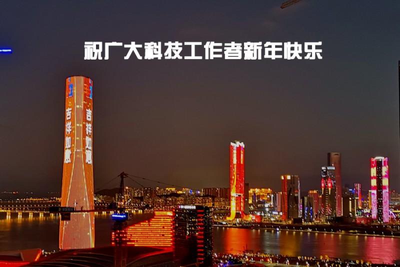 新年致辞——祝广大科技工作者新年快乐
