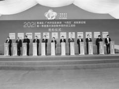 总投资超千亿元 百余项目落户广州高新区