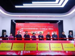 """内蒙古移动""""5G+行业应用创新基地""""在和林格尔新区挂牌成立"""