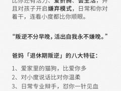 """网络新词""""退休期叛逆""""诞生"""