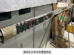 极端热管理与应用技术