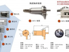 高性能水力悬浮微泵&超薄微型泵