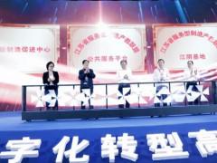 江阴数字化转型高峰论坛在江阴高新区举办
