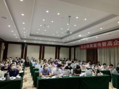 吉安市科技局召开高企政策宣传暨高企申报工作会