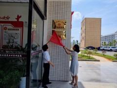 江西师范大学化学化工学院与会昌县氟盐化工产业基地共建博士工作站成立揭牌