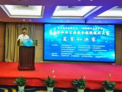 第四届江西公共安全创新创业大赛复赛和决赛在南昌市举办