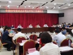 省03专项试点示范工作2021年半年工作调度会在南昌召开