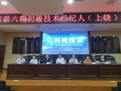江西省第六期初级技术经纪人培训在上饶市顺利举行