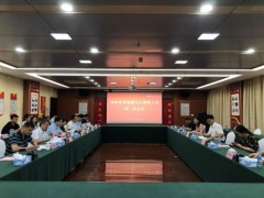 中药领域技术创新中心筹建工作第二次会议在赣江新区召开