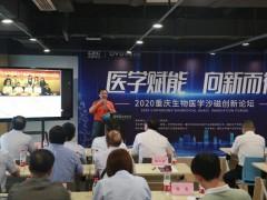 一院一中心落地沙区 11项科技成果发布——2020年重庆生物医学沙磁创新论坛成功举办