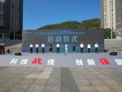 2020年綦江区科技活动周正式启动