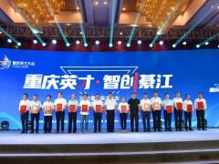 2020重庆英才大会•智创綦江论坛开幕式成功举行