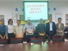 沙坪坝区科技局赴乡镇开展中秋节慰问活动
